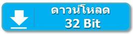 BCCTT Download 32Bit