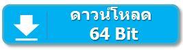 BCCTT Download 64Bit